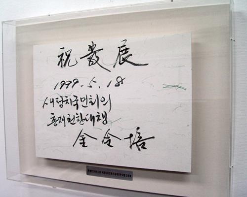 새정치국민회의 총재권한대행 김영배