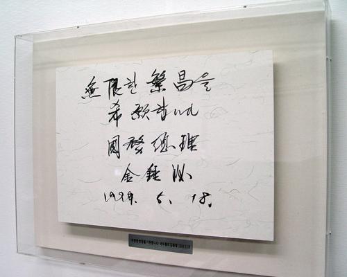 국무총리 김종필